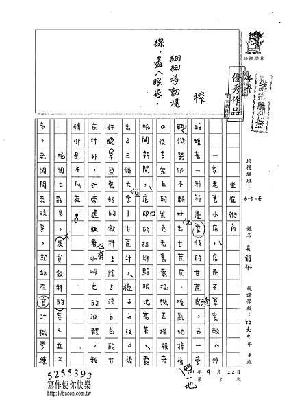 101WE202吳錞珈 (1)