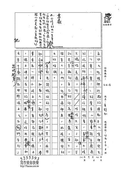 101WE202吳錞珈 (2)
