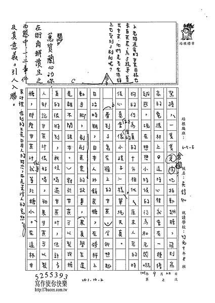 101WE202吳錞珈 (3)