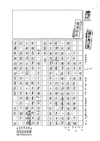 101WE202曾子芸 (1)