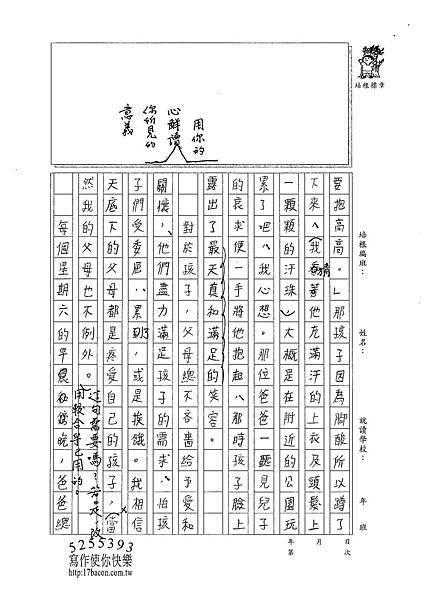 101WE202曾子芸 (2)