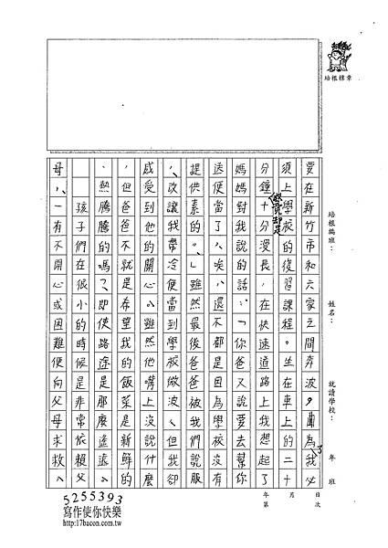 101WE202曾子芸 (3)