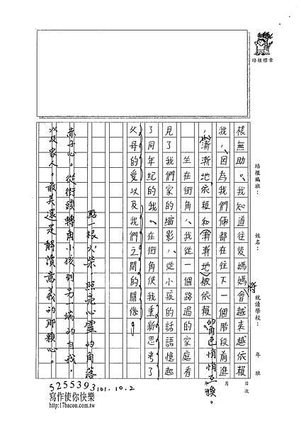 101WE202曾子芸 (5)