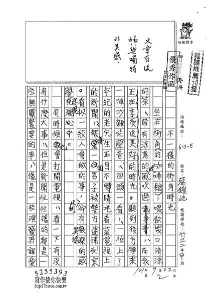 101WE202蔡鎧屹 (1)