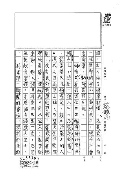 101WE202蔡鎧屹 (2)