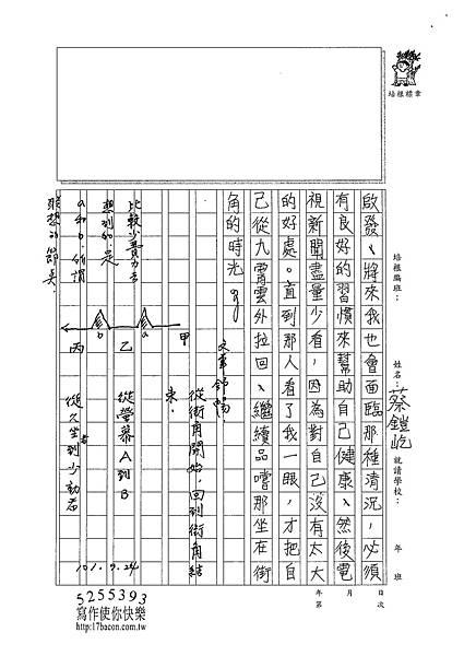 101WE202蔡鎧屹 (3)