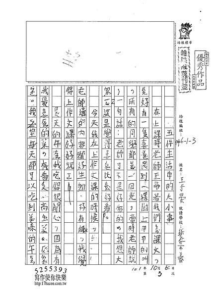 101W3203王于晏 (1)
