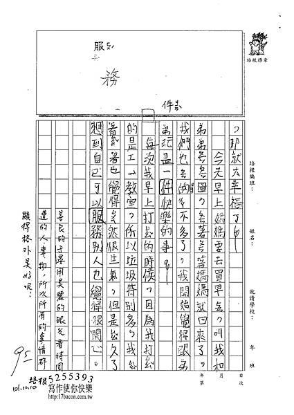 101W3203王于晏 (2)