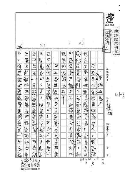 101W3203林紘伍 (1)