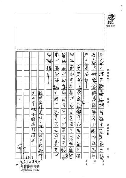 101W3203林紘伍 (2)