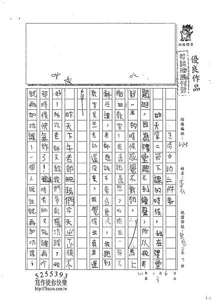 101W3203沈芝羽 (1)