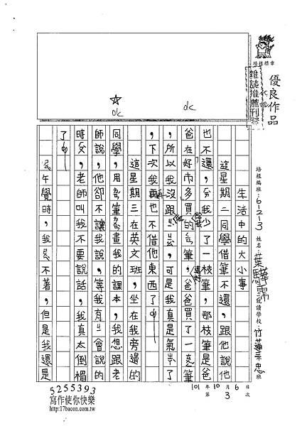 101W3203葉驊霈 (1)