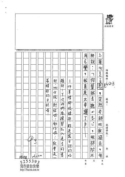101W3203葉驊霈 (2)