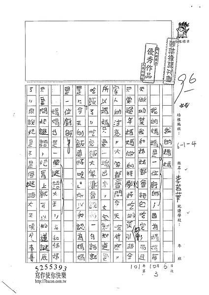 101W4203李若華 (1)
