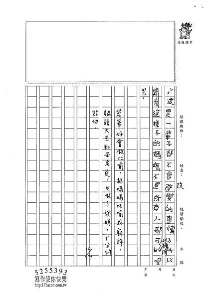 101W4203李若華 (3)