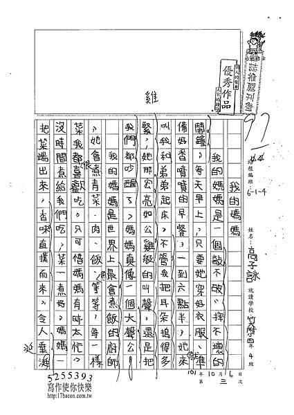 101W4203高子詠 (1)
