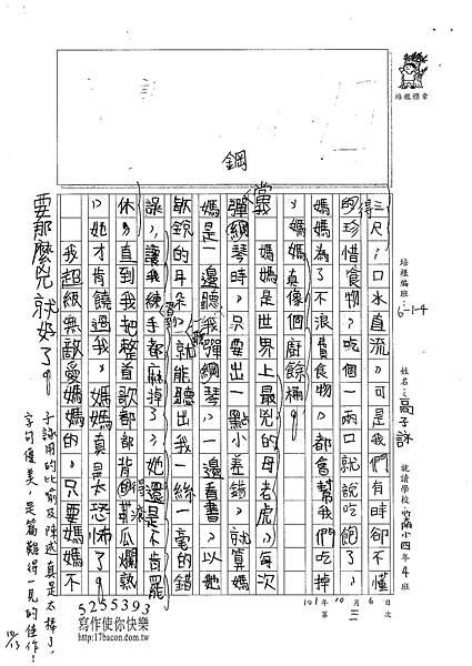101W4203高子詠 (2)