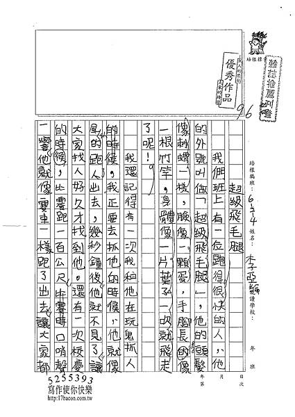 101W4203李亞綸 (1)