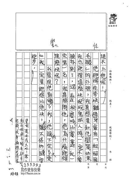 101W4203李亞綸 (2)