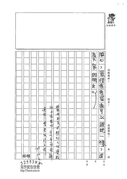 101W4203李昀蓁 (3)