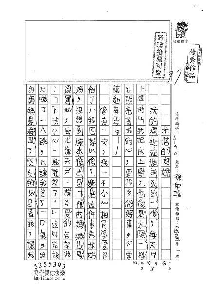 101W4203徐伊瑾 (1)