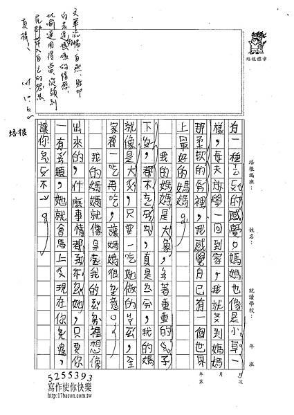 101W4203徐伊瑾 (2)