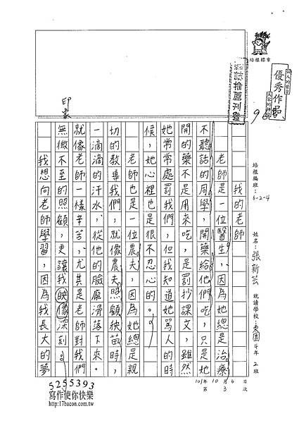 101W4203張新芸 (1)