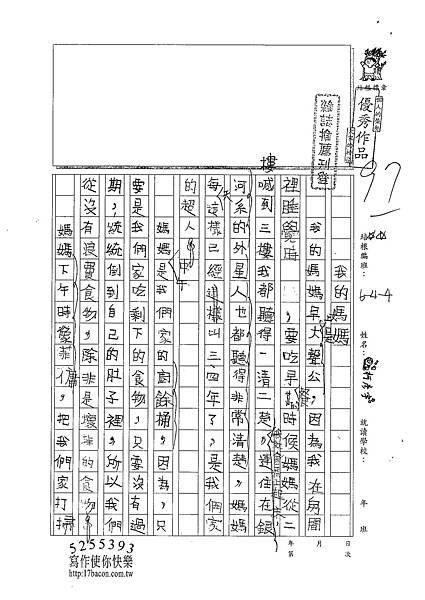 101W4203柯彥宇 (1)