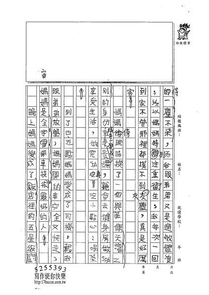 101W4203柯彥宇 (2)