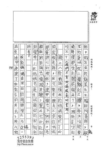 101W4203柯彥宇 (3)