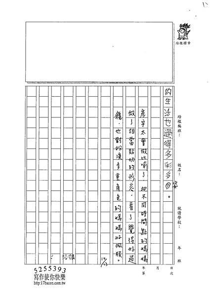 101W4203柯彥宇 (4)