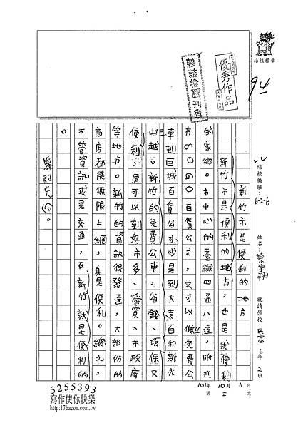 101W6203蔡宇翔 (1)
