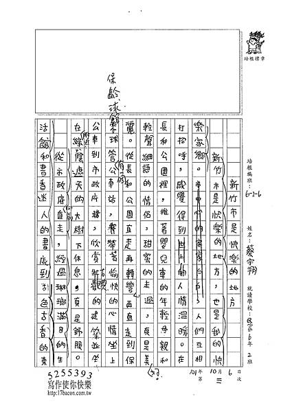 101W6203蔡宇翔 (2)