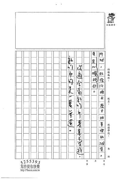 101W6203蔡宇翔 (3)