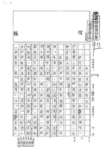101W6203呂學昊 (1)