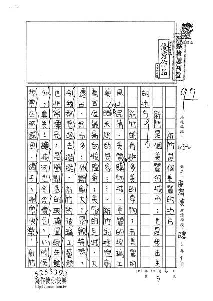 101W6203邵宥菱 (1)