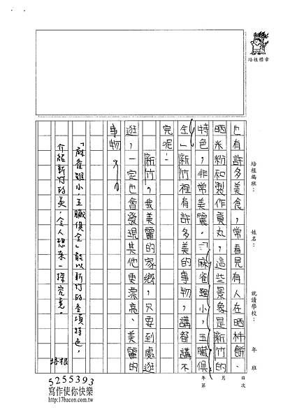 101W6203邵宥菱 (2)