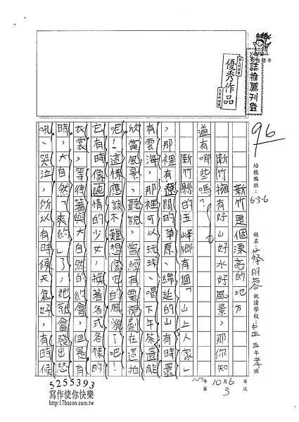 101W6203蔡昀蓉 (1)