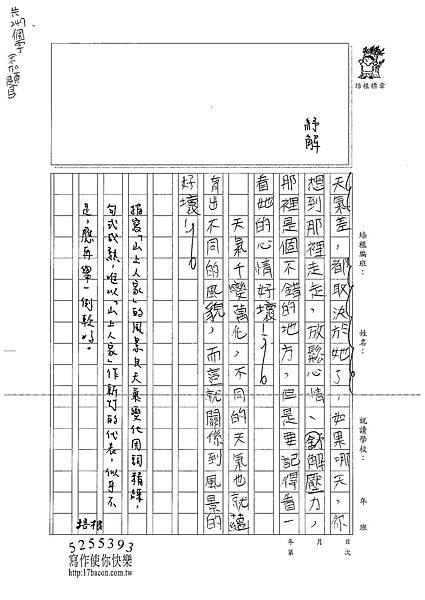 101W6203蔡昀蓉 (2)