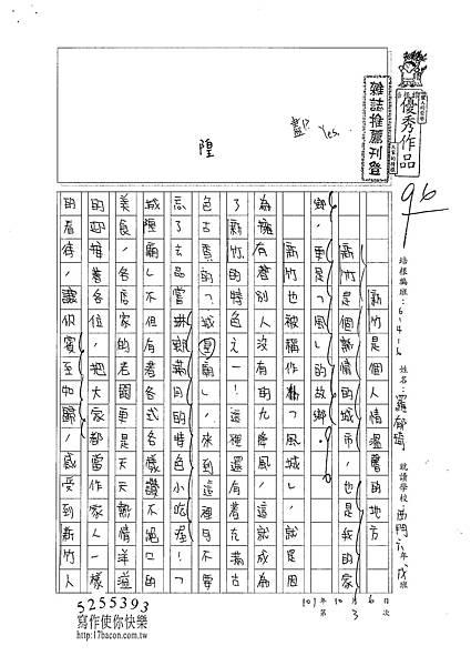 101W6203羅郁琦 (1)