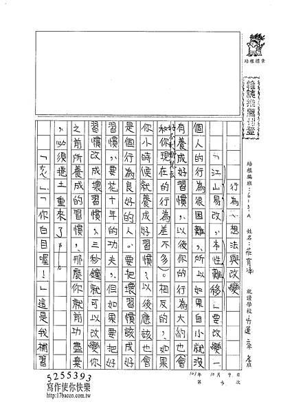 101WA203莊育涵 (1)