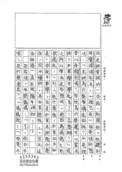 101WA203莊育涵 (2)