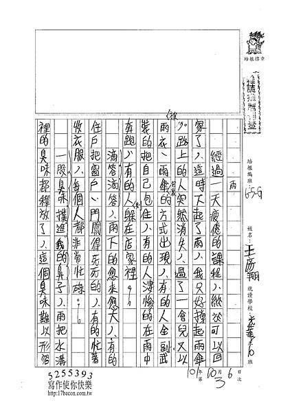 101WG203王彥翔 (1)