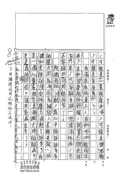 101WG203王彥翔 (2)