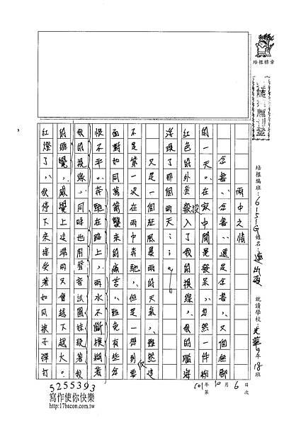 101WG203連祈碩 (1)