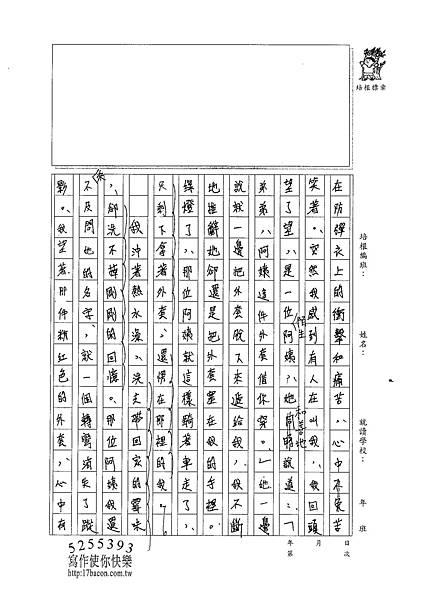 101WG203連祈碩 (2)
