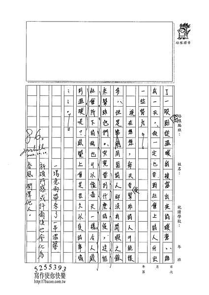 101WG203連祈碩 (3)