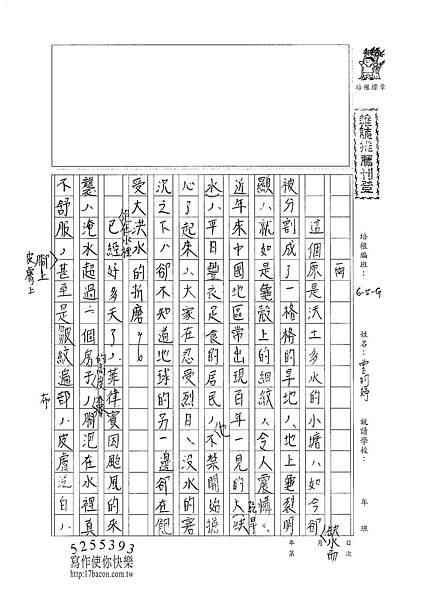 101WG203曾昀婷 (1)