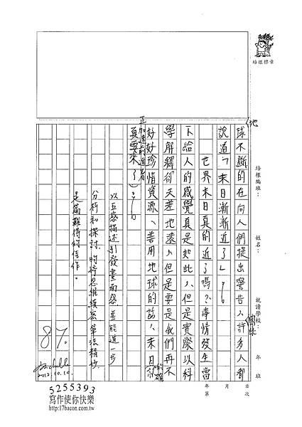 101WG203曾昀婷 (3)