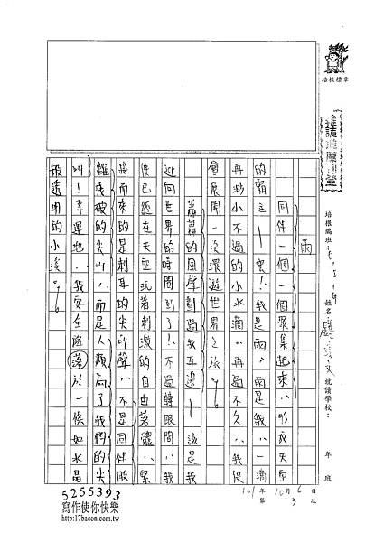 101WG203鍾淳文 (1)